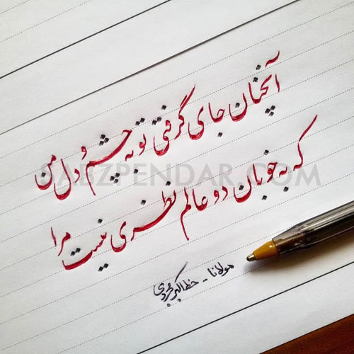 Image result for ‫عکس نوشته مولانا‬‎