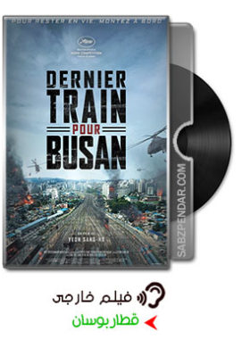 فیلم قطار بوسان Train to Busan 2016